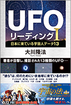 UFOリーディングⅠ