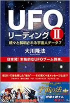 UFOリーディングⅡ