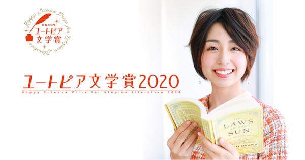 【幸福の科学ユートピア文学賞】2020年度 募集要項のご案内