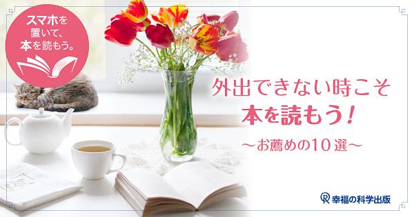 【本を読もう。】2020年4月、外出できない時こそ本を読もう!~お薦めの10選~