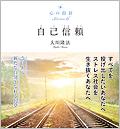 大川隆法(著)『心の指針セレクション6』
