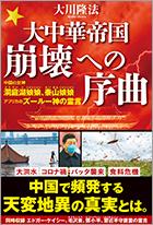 大中華帝国崩壊への序曲