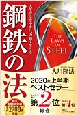 大川隆法(著)『鋼鉄の法』