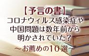 【予言の書】コロナウィルス感染症や中国問題は数年前から明かされていた?~お薦めの10選~