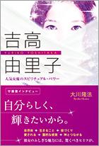 吉高由里子 人気女優のスピリチュアル・パワー