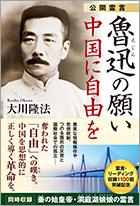 公開霊言 魯迅の願い 中国に自由を