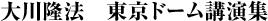 大川隆法 東京ドーム講演集