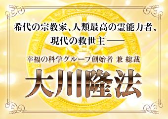 大川隆法総裁をもっと深く知るための10冊