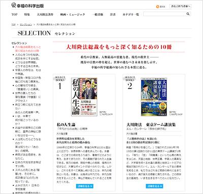 セレクションページ:大川隆法総裁をもっと深く知るための10冊