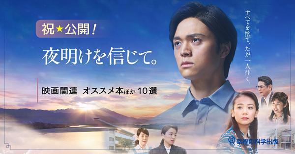 祝★公開!映画『夜明けを信じて。』~関連書籍・CDオススメ10選~