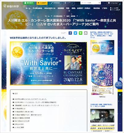 大川隆法 エル・カンターレ祭大講演会2020|幸福の科学 HAPPY SCIENCE 公式サイト