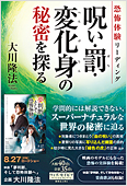 大川隆法(著)『恐怖体験リーディング 呪い・罰・変化身の秘密を探る』