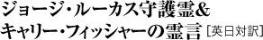 ジョージ・ルーカス守護霊&キャリー・フィッシャーの霊言 [英日対訳]