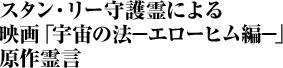 スタン・リー守護霊による 映画「宇宙の法―エローヒム編―」原作霊言