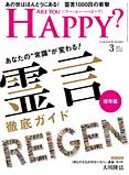 ARE YOU HAPPY? 2020年3月号