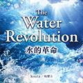 The Water Revolution/水的革命 〔CD〕