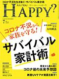 ARE YOU HAPPY? 2020年7月号