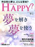 ARE YOU HAPPY? 2020年9月号