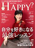 ARE YOU HAPPY? 2019年12月号