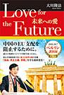 Love for the Future