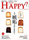 ARE YOU HAPPY? 2018年4月号
