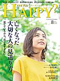 ARE YOU HAPPY? 2018年8月号