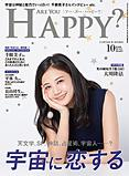 ARE YOU HAPPY? 2018年10月号