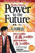 Power to the Future