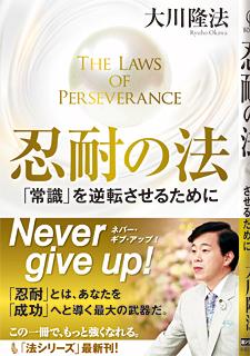 『忍耐の法』