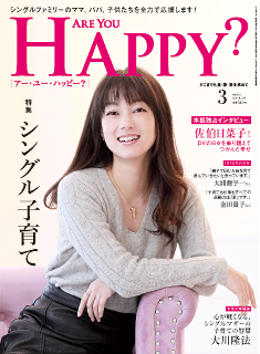ARE YOU HAPPY? 2018年3月号