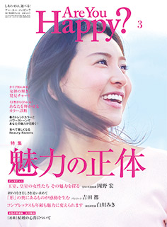 Are You Happy? 2017年3月号
