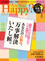 Are You Happy? 2014年3月号