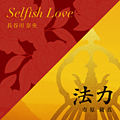 Selfish Love/法力 〔CD〕
