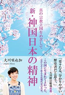 新・神国日本の精神 真の宗教立国をめざして