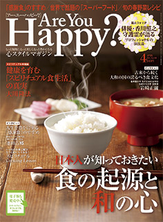 Are You Happy? 2015年4月号