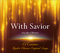 英語版「With Savior」 〔CD〕
