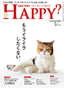 ARE YOU HAPPY? 2019年5月号