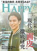 ARE YOU HAPPY? 2021年5月号