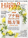 Are You Happy? 2016年5月号