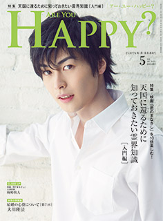 Are You Happy? 2017年5月号