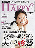 ARE YOU HAPPY? 2021年6月号