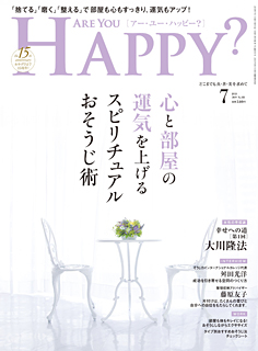 ARE YOU HAPPY? 2019年7月号