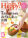 Are You Happy? 2014年7月号