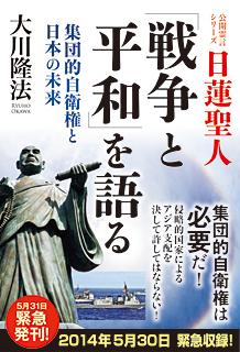 日蓮聖人「戦争と平和」を語る