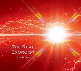 The Real Exorcist 〔CD〕