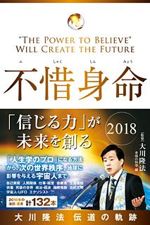 不惜身命2018 大川隆法 伝道の軌跡