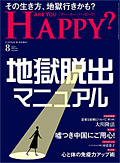 ARE YOU HAPPY? 2020年8月号