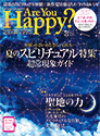 Are You Happy? 2014年8月号