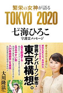 繁栄の女神が語る TOKYO 2020 七海ひろこ守護霊メッセージ