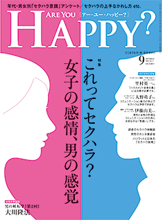 ARE YOU HAPPY? 2018年9月号
